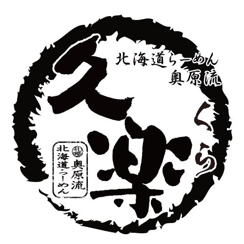 北海道らーめん奥原流 久楽 Web ロゴ