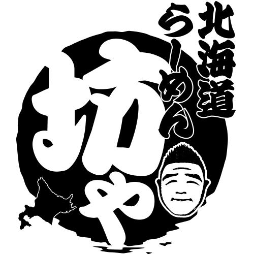 北海道らーめん 坊や Web ロゴ