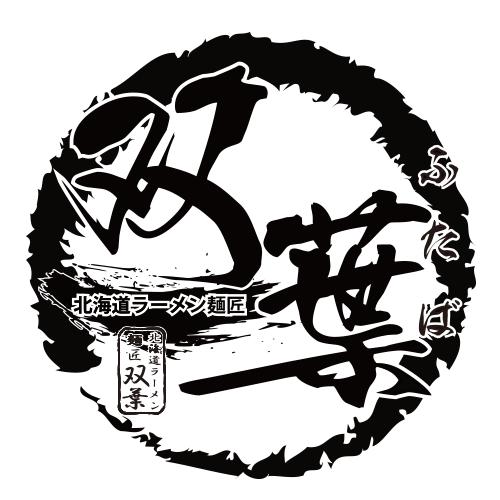 北海道ラーメン麺匠 双葉 Web ロゴ